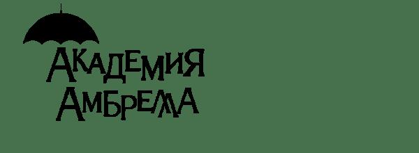 Академия Амбрелла смотреть онлайн