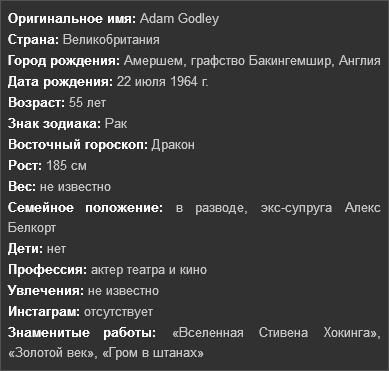Информация о Адаме Годли