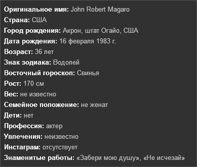 Информация о Джоне Магаро