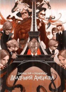 Основные изменения от комиксов к сериалу Академия Амбрелла