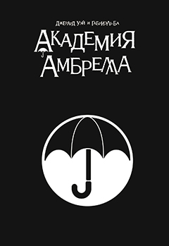 Постер Академия Амбрелла