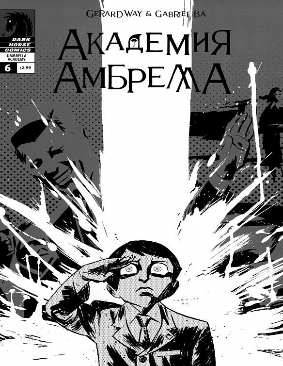 Комикс Даллас — Глава 6