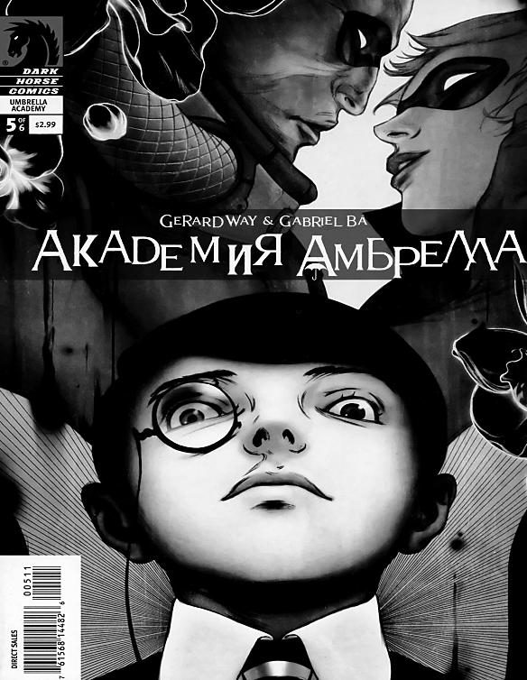 Комикс Сюита Апокалипсиса — Глава 5