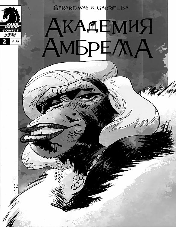Комикс Даллас — Глава 2
